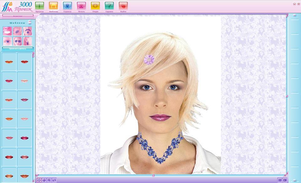 Онлайн подобрать форму бровей по фотографии